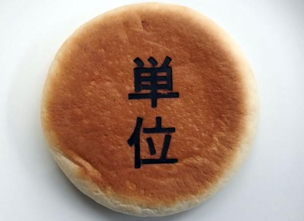 単位パン【たんいぱん】