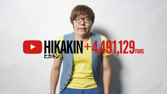 ヒカキン【HIKAKIN】の名前の由来語源