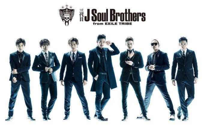三代目 J Soul Brothersの名前の由来語源