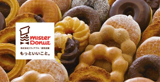 ミスタードーナツ【mister Donut】の名前の由来語源